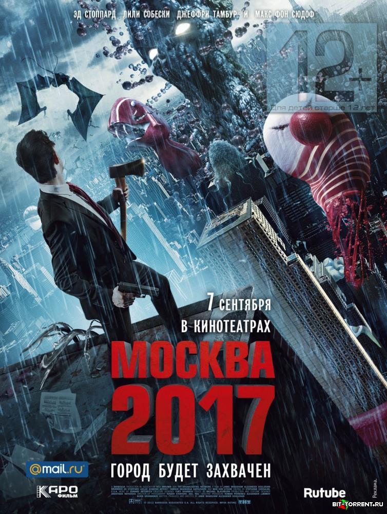 Когда выйдут новые фильмы 2017 года список