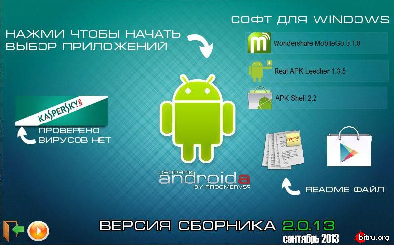 android os configure os update aoc ver 1.00