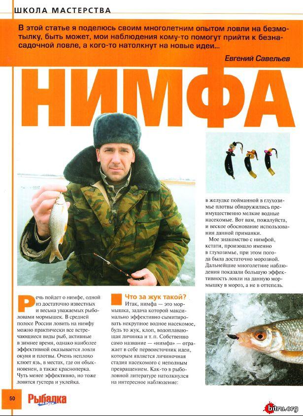 рыбалка 48 липецк каталог товаров