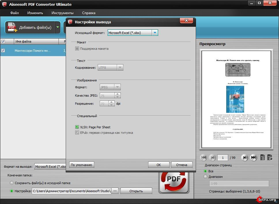 PDF Converter: PDF to WORD, PDF to JPG, EPUB to PDF