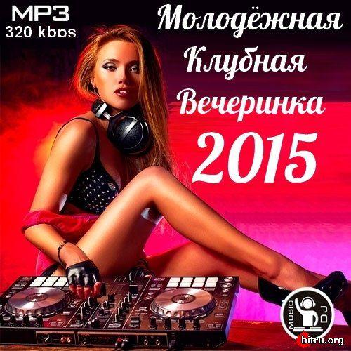 альбом сборник клубных песен 2015г