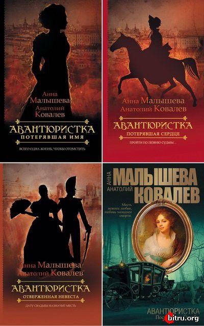 Читать Книгу Анны Малышевой Авантюристка