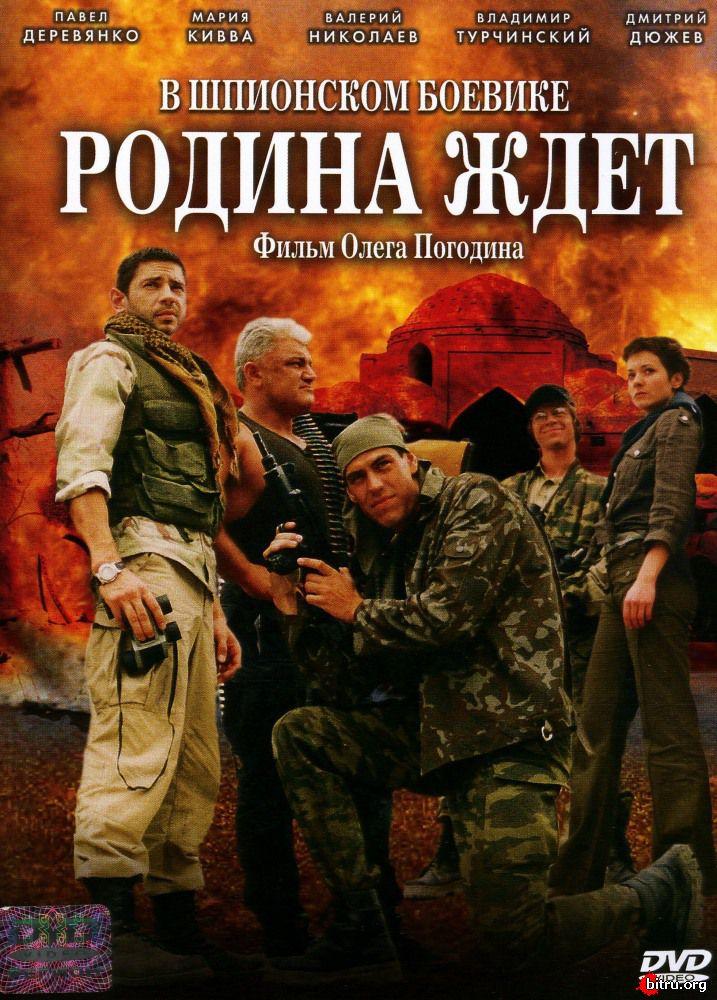 фильм родина ждет рускино вариантом