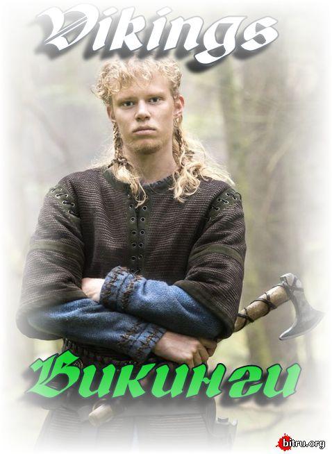 Наличный безналичный викинги как открыть сигурда красиво Индивидуально Рецепт