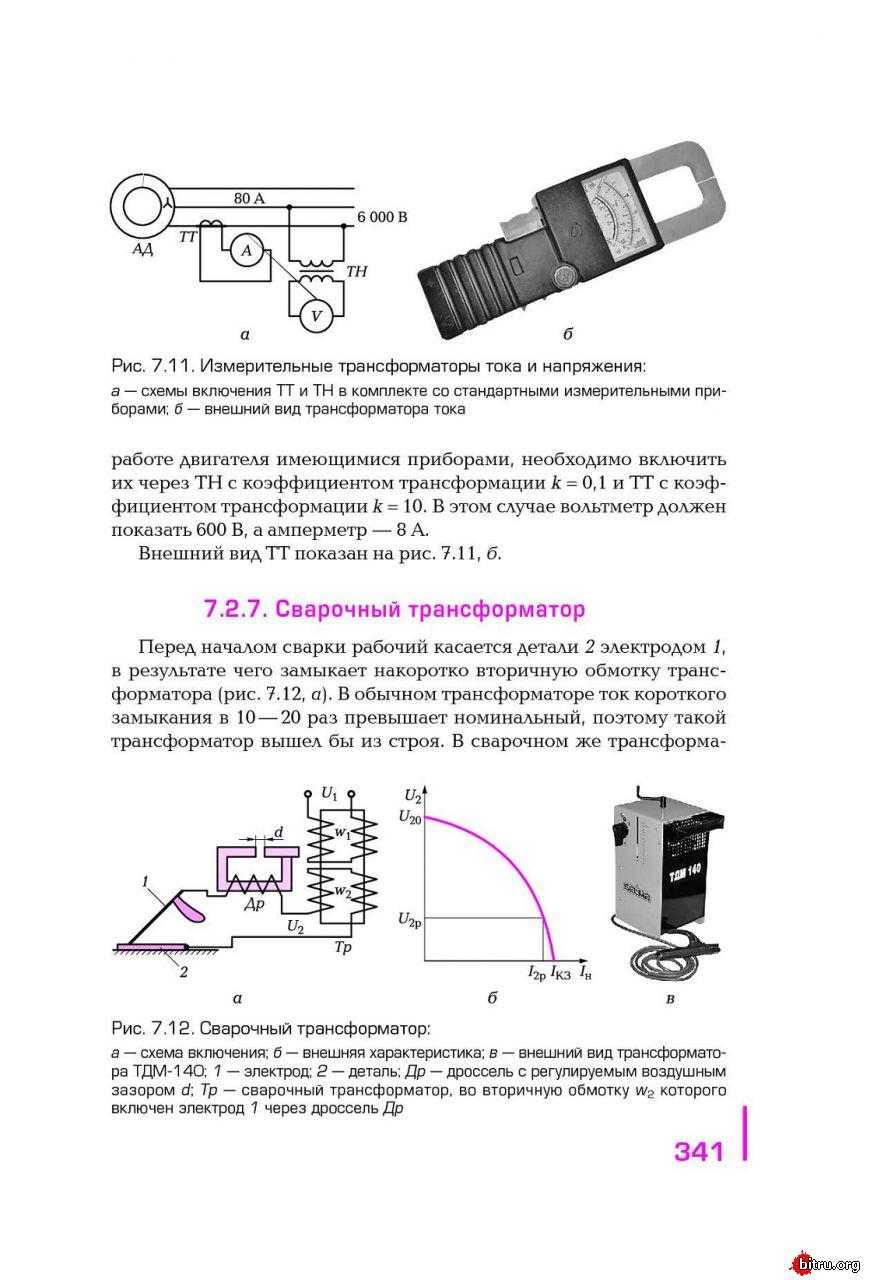 Схема включения трансформатора тока и амперметра