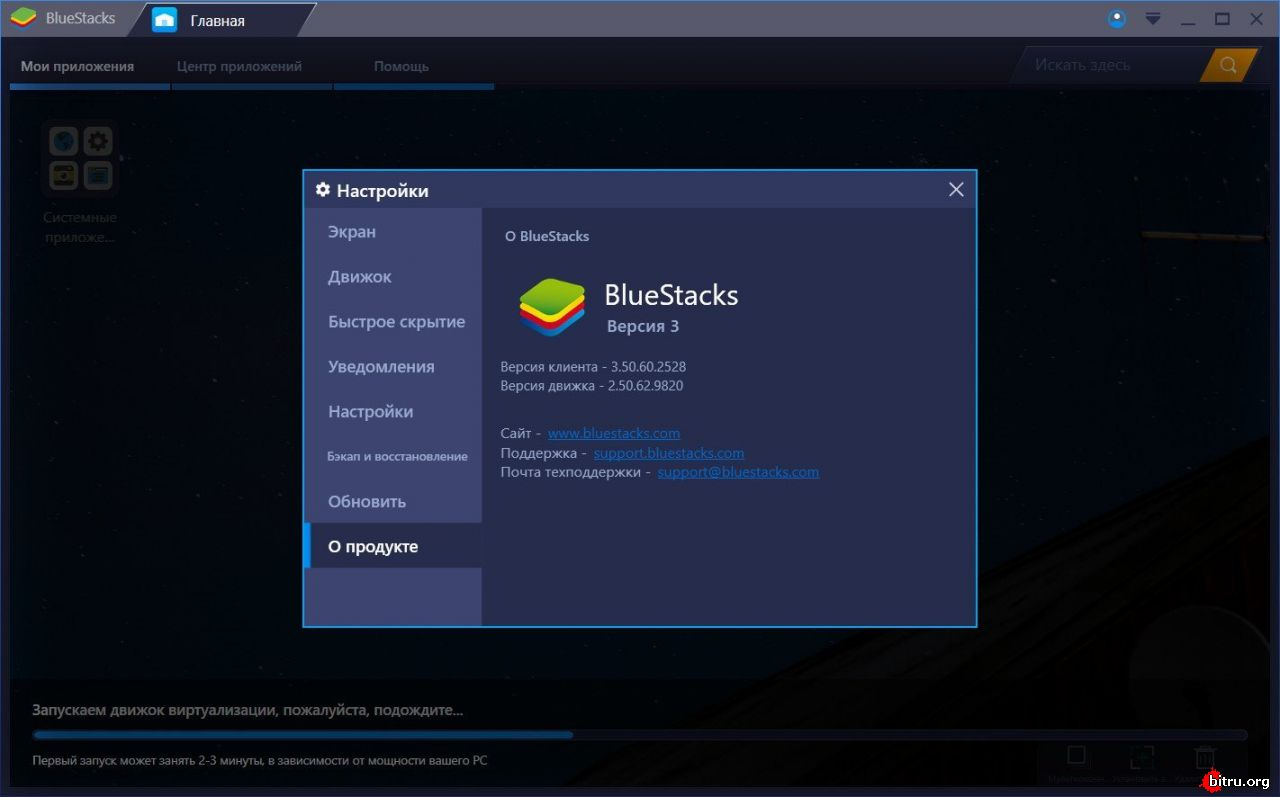 bluestacks как включить vulkan