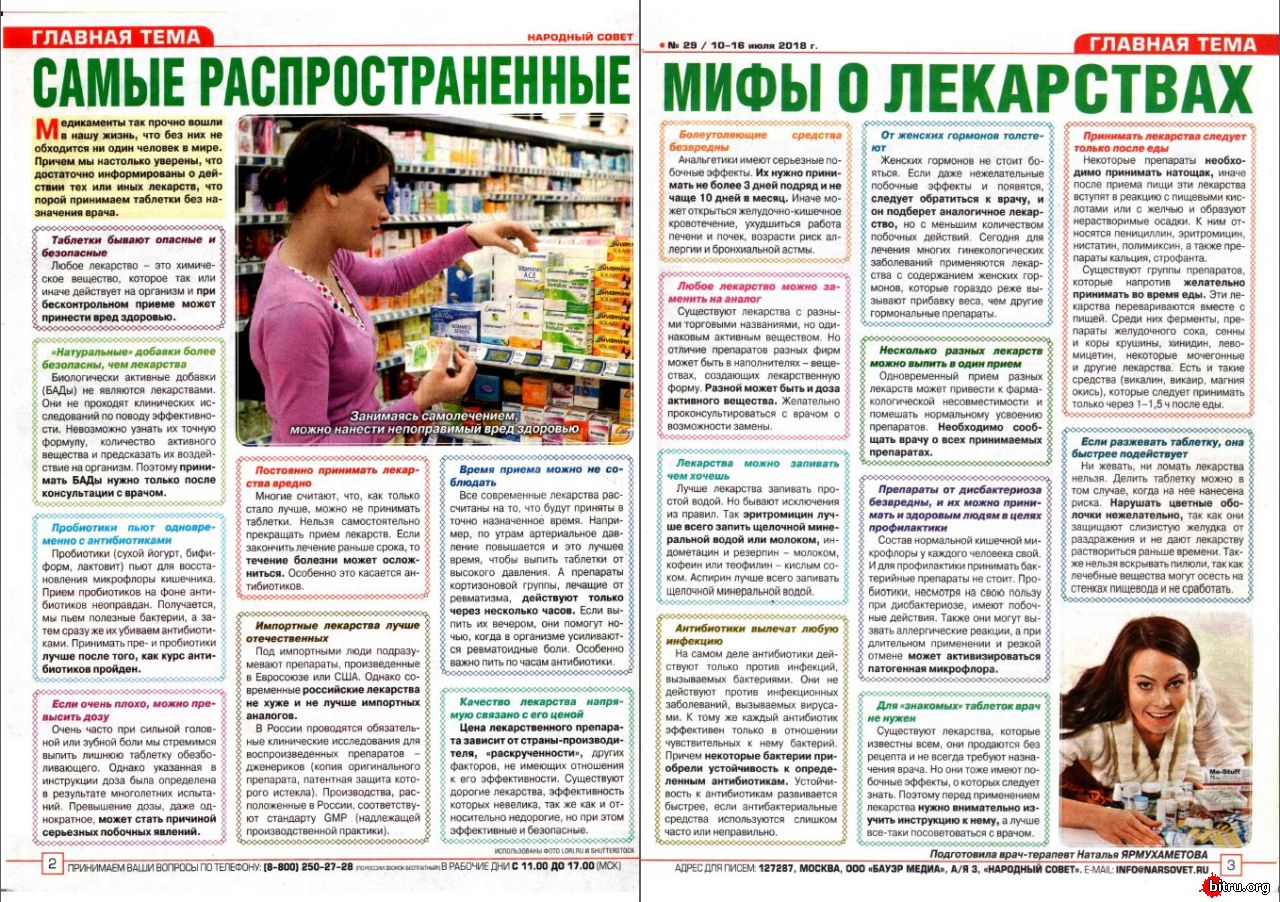 газета народные страницы знакомства