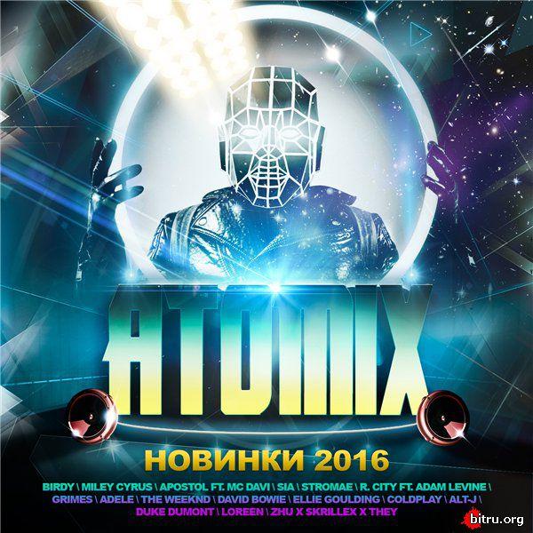 новая музыка 2015-2016сборник